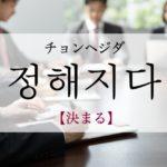 koreanword-distine