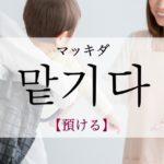 koreanword-entrust