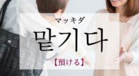韓国語で「預ける」の【맡기다(マッキダ)】の例文・活用や発音は?