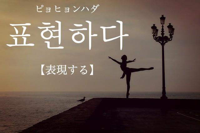 koreanword-express