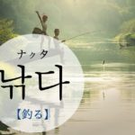 koreanword-fish