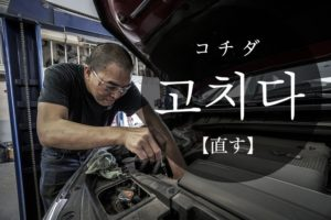 koreanword-fix