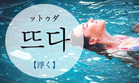 koreanword-float