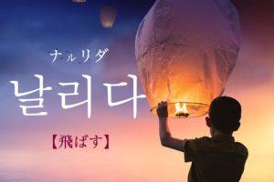 koreanword-fly
