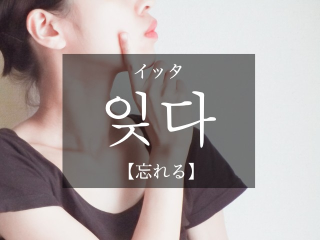 koreanword-forget