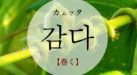 韓国語で「巻く」の【감다(カムッタ)】の例文・活用や発音は?タメ語で覚えよう!