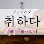 koreanword-get-drunk
