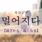 koreanword-getting-further-apart