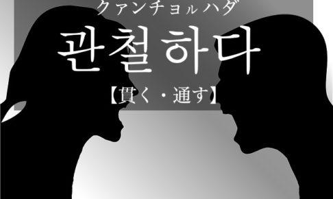 koreanword-go-through