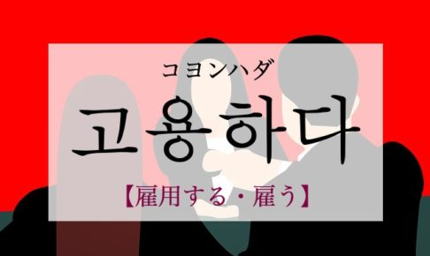 koreanword-hire
