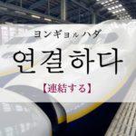 koreanword-interlink