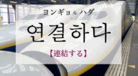 韓国語で「連結する」の【연결하다(ヨンギョルハダ)】の例文・活用や発音は?