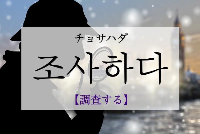 koreanword-investigate