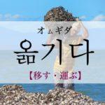 koreanword-move