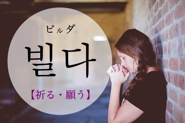 koreanword-pray