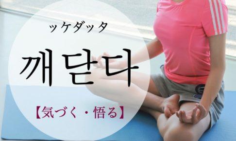 koreanword-realize