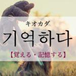 koreanword-remember