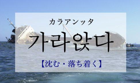 koreanword-sink