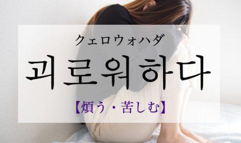 koreanword-suffer