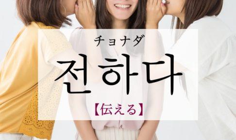 koreanword-tell