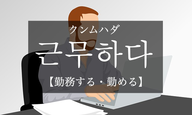 koreanword-to-work