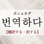 koreanword-translate