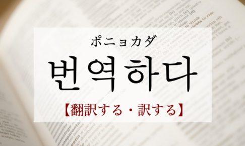 koreanword-translate