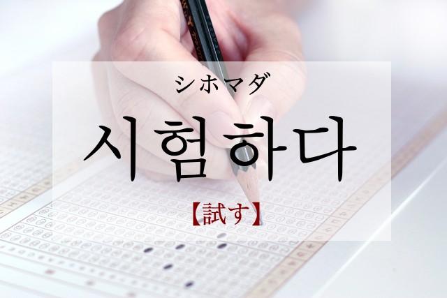 koreanword-try