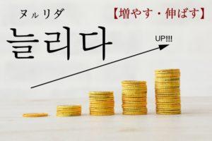 koreanword-accrete