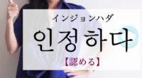 韓国語で「認める」の【인정하다(インジョンハダ)】の例文・活用や発音は?
