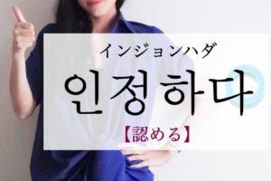 koreanword-allow