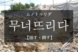 koreanword-break-down