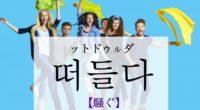 韓国語で「騒ぐ」の【떠들다(ットドゥルダ)】の例文・活用や発音は?