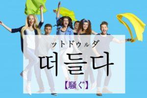 koreanword-chatter