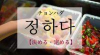 韓国語で「決める・定める」の【정하다(チョンハダ)】の例文・活用や発音は?