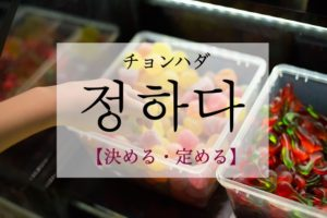 koreanword-choose