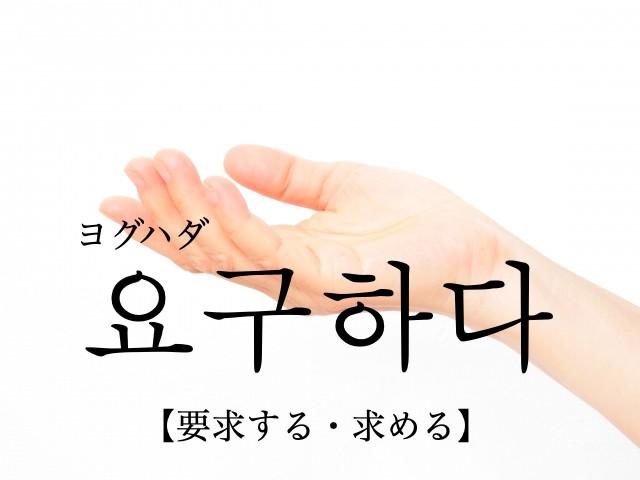 koreanword-demand