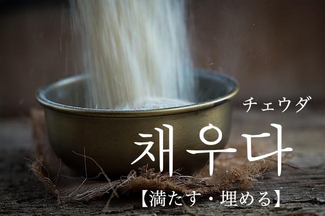 koreanword-fill