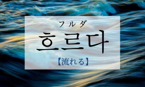 koreanword-flow