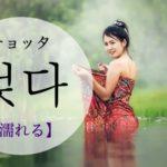 koreanword-get-wet