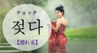 韓国語で「濡れる」の【젖다(チョッタ)】の例文・活用や発音は?タメ語で覚えよう