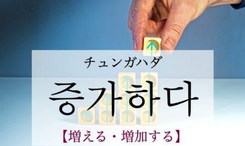 koreanword-increase