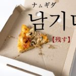 koreanword-leave
