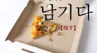 韓国語で「残す」の【남기다(ナムギダ)】の例文・活用や発音は?タメ語で覚えよう