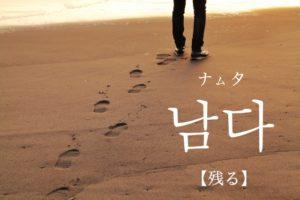 koreanword-left