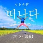 koreanword-move-off