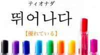 韓国語で「優れている」の【뛰어나다(ティオナダ)】の例文・活用や発音は?