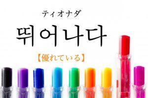 koreanword-outstanding