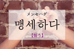 koreanword-plight
