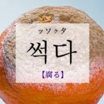 koreanword-rot